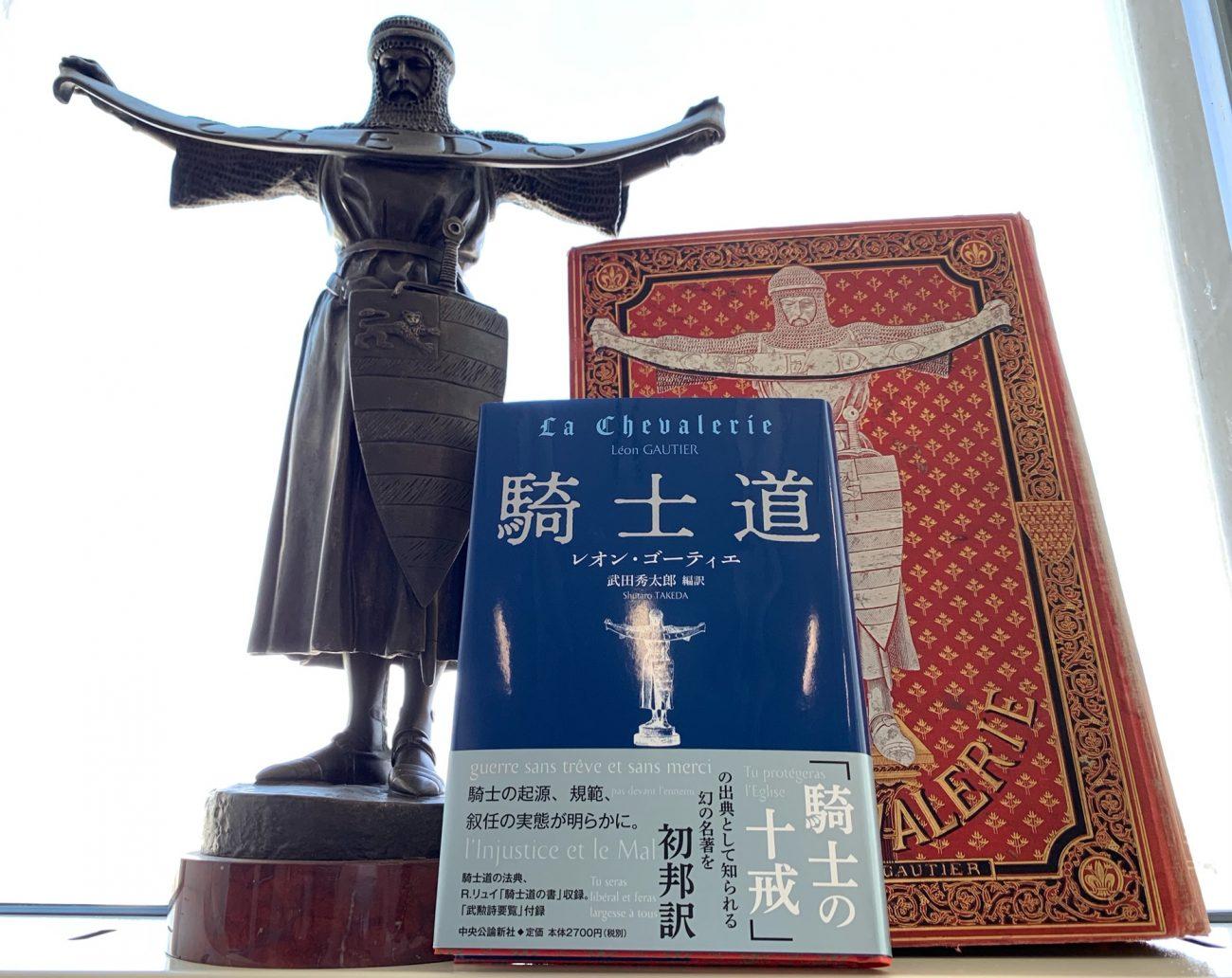 (Book) 「騎士道」レオン・ゴーティエ著/武田秀太郎編訳