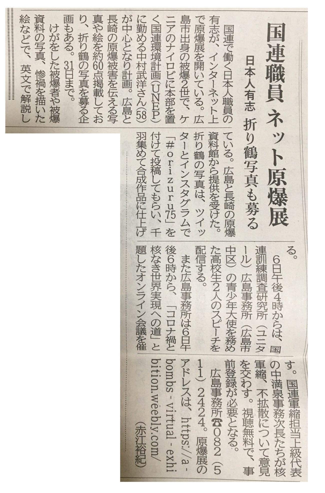 (Media) 国連職員 ネット原爆展 日本人有志
