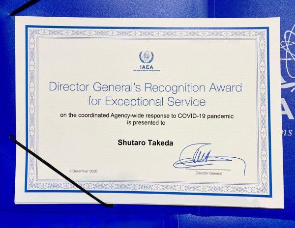 (Award) IAEA事務局長 特別功労賞受賞